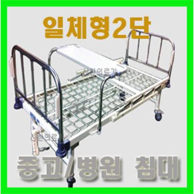 G마켓 - 병원용침대 의료용침대 환자용침대 병원침대 상두대