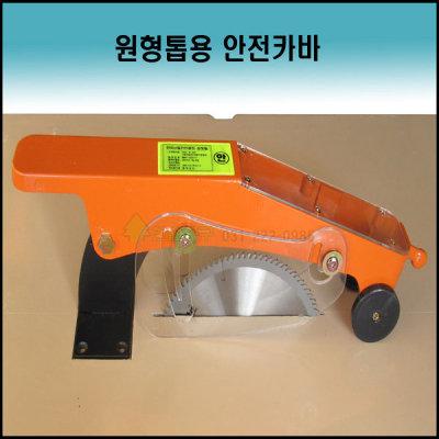 G마켓 - 동명 원형톱안전덮개 톱작업대 목공작업대 한솔공구