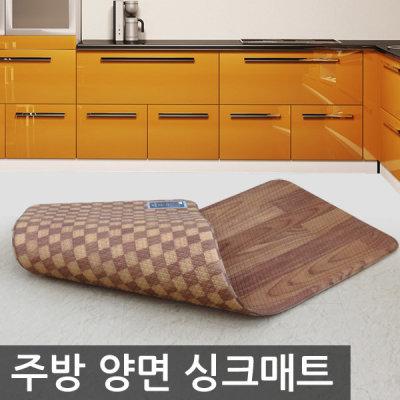 G마켓 - (단독특가)(양면 주방매트)싱크대매트/발매트