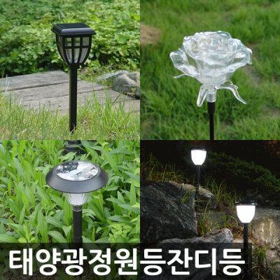 G마켓 - 태양 광 정원 등 잔디 야외 조명 솔라 쏠라 열 전 LED