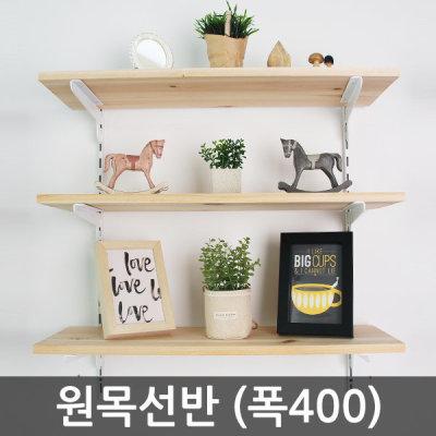 G마켓 - 원목 선반 400 목재선반 나무선반 벽선반 상판