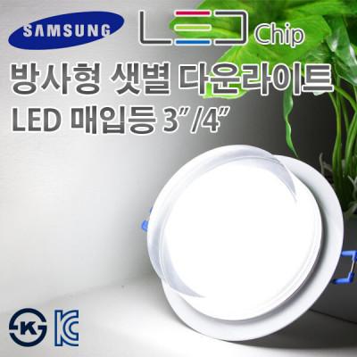 G마켓 - 삼성LED칩 다운라이트 방등 거실주방 매입등 조명기구