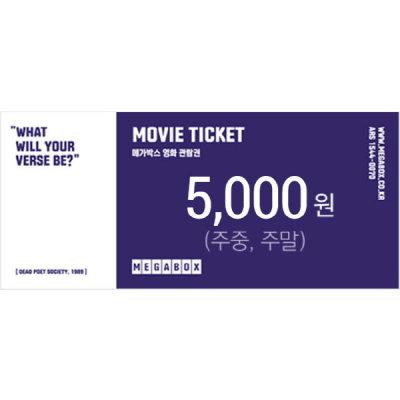 (슈퍼브랜드딜) 메가박스 영화예매권 1인 / 주중-주말 상품이미지