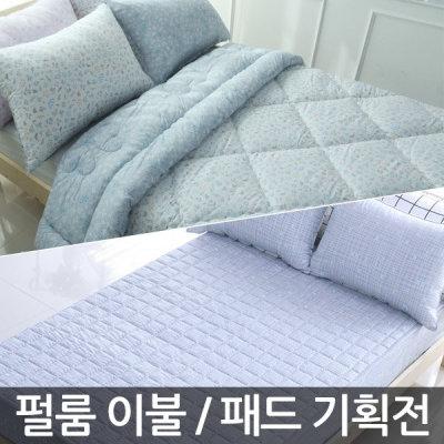 무료배송 조기품절예상 이불/패드/요토퍼 특별기획전 상품이미지