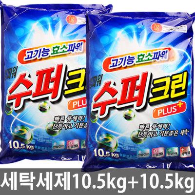 (10.5kg+10.5kg) SUPER CLEAN X 2pcs/Spark/powder/laundry detergent