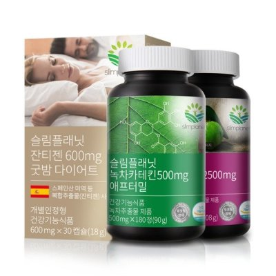 Slimplnaet Perpect All day Program weight loss