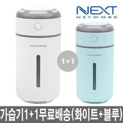 [NEXT] NEXT-230MH humidifier/mini /ultrasound(white+blue 1+1 product)