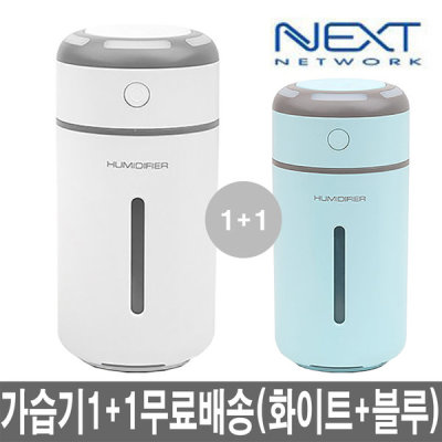 NEXT-230MH Humidifier/Mini /Ultrasound(White+Blue 1+1 product)