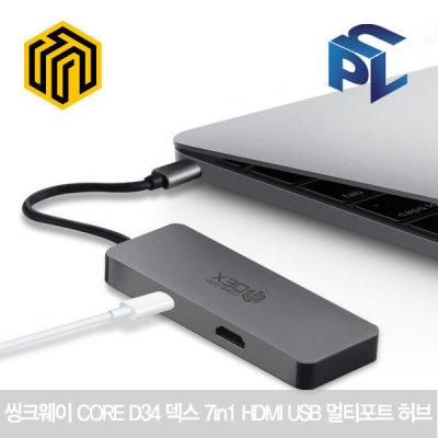 씽크웨이 CORE D34 덱스 7in1 HDMI USB 멀티포트 허브
