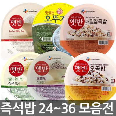 Hetbahn OTTOGI RICE 210g 36pcs /Precooked rice Black rice Brown rice