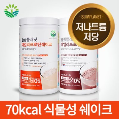 Daily protein shake 800g 70kcal fat zero 100% vegetable-based