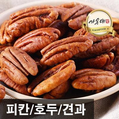 Special Price 2018 Fresh almond 400g+400g nuts cashew nuts walnut pine nut
