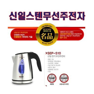 SALE SHINIL Cordless electric kettle SEP-S10 cordless kettle (SEP-S1