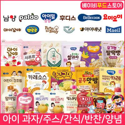 BabyfoodstoreKids Snack Brand collection