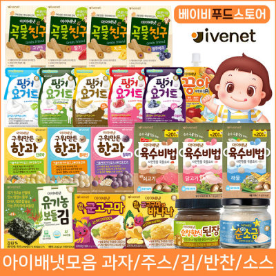 ivenet kids biscuit juice snack side dishes laver condiments ivenet
