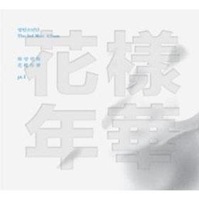 화양연화 pt.1 (White ver.)