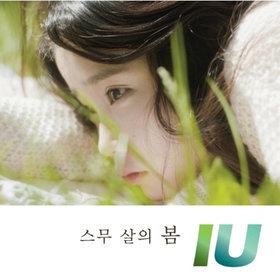 싱글앨범 스무살의 봄