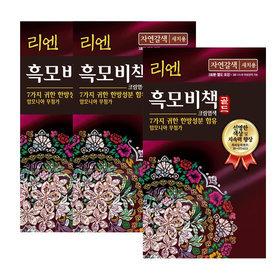 01)골드 자연갈색3개