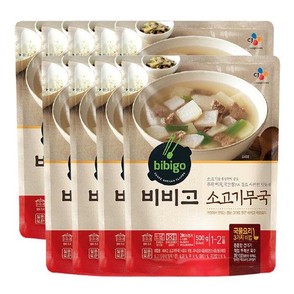 商品圖片,韓國代購|韓國批發-ibuy99|비비고 소고기 무국 500g 9봉