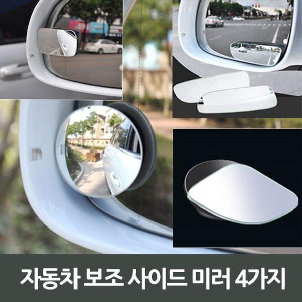 商品圖片,韓國代購|韓國批發-ibuy99|자동차 보조 사이드 미러 4가지