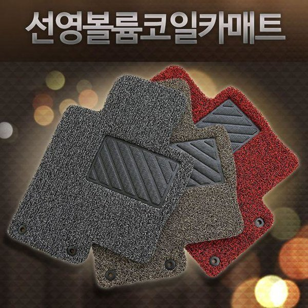 商品圖片,韓國代購|韓國批發-ibuy99|선영코일카매트(20mm)