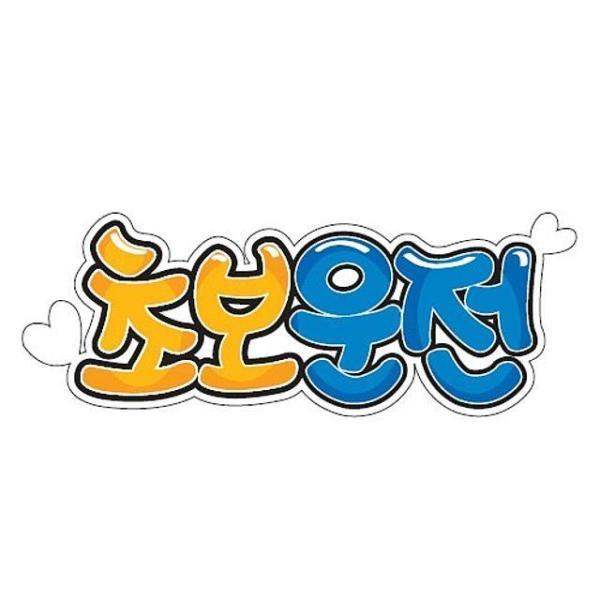 商品圖片,韓國代購|韓國批發-ibuy99|문구사무/초보운전(칼라/232 85/스티커/0011/아트사
