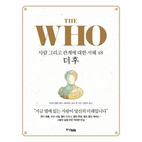 產品詳細資料,韓國代購|韓國批發-ibuy99|더후(THE WHO)사람 그리고 관계에 대한 지혜48