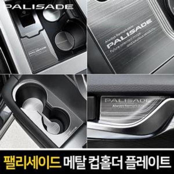 商品圖片,韓國代購|韓國批發-ibuy99|카이만 메탈 컵홀더 팰리세이드 차량편의용품