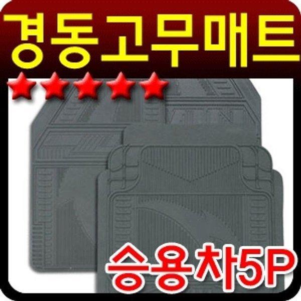 商品圖片,韓國代購|韓國批發-ibuy99|경동 고무 매트 승용 5P 자동차 악세서리 용품