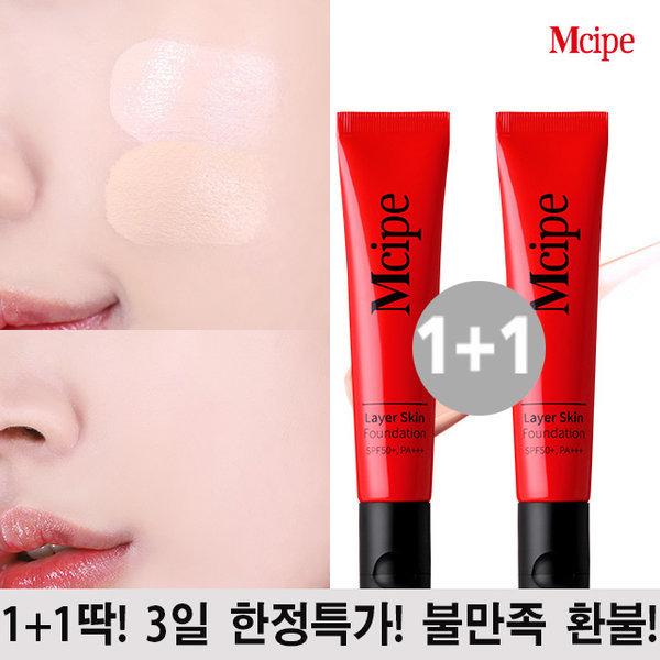 商品圖片,韓國代購 韓國批發-ibuy99 Mcipe/Pefect/Layer/Skin/Foundation