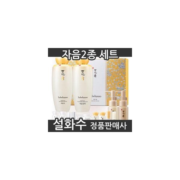 產品詳細資料,韓國代購|韓國批發-ibuy99|雪花秀 润致焕活肌底精华露 90ml