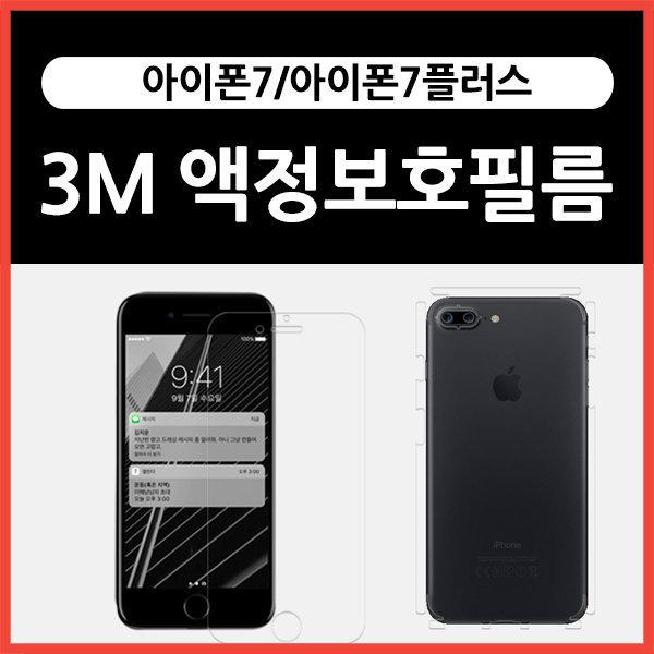 產品詳細資料,韓國代購|韓國批發-ibuy99|Plus/3M/屏幕保护膜/油煎/后/面