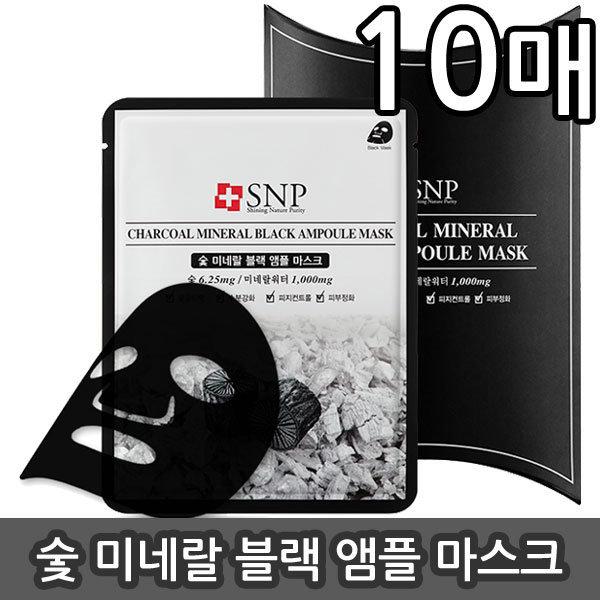 商品圖片,韓國代購|韓國批發-ibuy99|SNP Charcoal Mineral Black Ampoule Mask X10 sheets