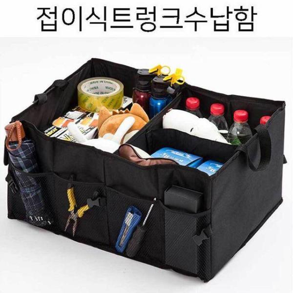 商品圖片,韓國代購|韓國批發-ibuy99|차동차 트렁크 정리함 접이식 수납함 세차용품 공구