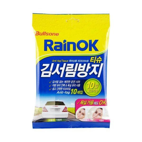 商品圖片,韓國代購|韓國批發-ibuy99|불스윈 10일지속 김서림방지 티슈 10매